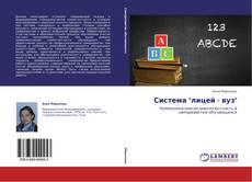 """Bookcover of Система """"лицей - вуз"""""""