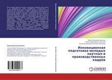 Buchcover von Инновационная подготовка молодых научных и производственных кадров