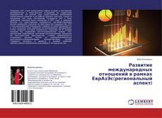 Portada del libro de Развитие международных отношений в рамках ЕврАзЭс(региональный аспект)