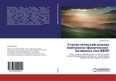 Bookcover of Статистический анализ нейтронно-физических активных зон ВВЭР