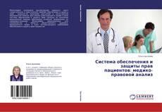 Обложка Система обеспечения и защиты прав пациентов: медико-правовой анализ