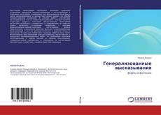 Bookcover of Генерализованные высказывания