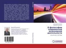Bookcover of О философии современной инженерной деятельности