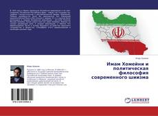 Обложка Имам Хомейни и политическая философия современного шиизма