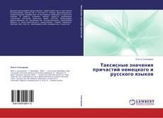 Bookcover of Таксисные значения причастий немецкого и русского языков