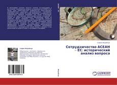 Portada del libro de Сотрудничество АСЕАН – ЕС: исторический анализ вопроса