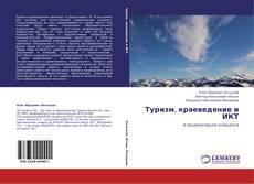 Bookcover of Туризм, краеведение и ИКТ