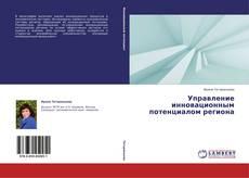 Bookcover of Управление инновационным потенциалом региона