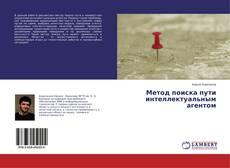 Bookcover of Метод поиска пути интеллектуальным агентом