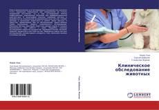 Обложка Клиническое обследование животных