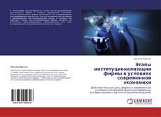 Copertina di Этапы институционализации фирмы в условиях современной экономики
