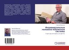 Buchcover von Индивидуальные человеко-машинные системы