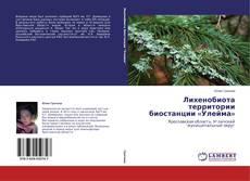 Bookcover of Лихенобиота территории биостанции «Улейма»