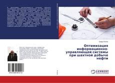 Оптимизация информационно-управляющей системы при шахтной добыче нефти kitap kapağı