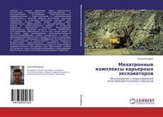 Borítókép a  Мехатронные комплексы карьерных экскаваторов - hoz