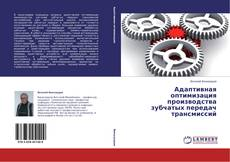 Bookcover of Адаптивная оптимизация производства зубчатых передач трансмиссий