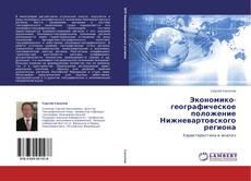 Bookcover of Экономико-географическое положение Нижневартовского региона