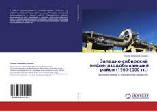 Capa do livro de Западно-сибирский нефтегазодобывающий район (1960-2000 гг.)