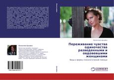 Bookcover of Переживание чувства одиночества разведенными и овдовевшими женщинами