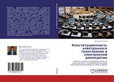 Bookcover of Конституционность электронного голосования и электронной демократии