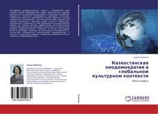Bookcover of Казахстанская неодемократия в глобальном культурном контексте