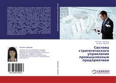Capa do livro de Система стратегического управления промышленным предприятием