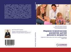 Нервно-психическое развитие детей раннего возраста的封面