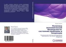 Bookcover of Политика экономической безопасности: состояние,проблемы и тенденции