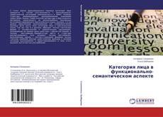Couverture de Категория лица в функционально-семантическом аспекте