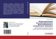 """Copertina di Моделирование изоэлектрического фокусирования в """"аномальных"""" режимах"""