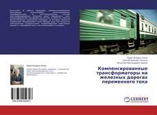 Buchcover von Компенсированные трансформаторы на железных дорогах переменного тока