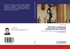 Borítókép a  Россия в зеркале социологии знания - hoz