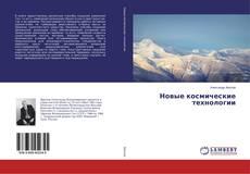 Portada del libro de Новые космические технологии