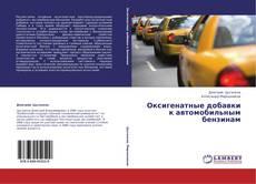 Buchcover von Оксигенатные добавки к автомобильным бензинам