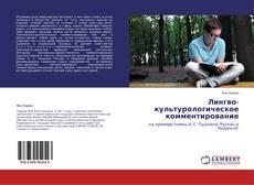 Bookcover of Лингво- культурологическое комментирование
