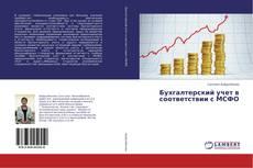 Copertina di Бухгалтерский учет в соответствии с МСФО