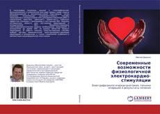 Bookcover of Современные возможности физиологичной электрокардио-стимуляции