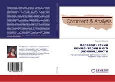Bookcover of Переводческий комментарий и его разновидности
