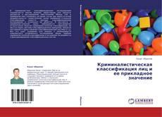Borítókép a  Криминалистическая классификация лиц и ее прикладное значение - hoz