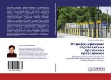 Bookcover of Модифицирование перовскитных протонных проводников