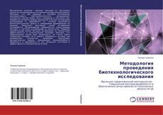Обложка Методология проведения биотехнологического исследования