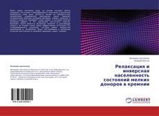 Bookcover of Релаксация и инверсная населенность состояний мелких доноров в кремнии