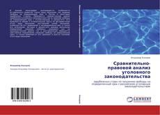 Bookcover of Сравнительно-правовой анализ уголовного законодательства