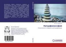 Bookcover of Натурфилософия