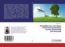 Bookcover of Разработка системы очистки дымовых газов угольной котельной