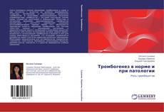 Bookcover of Тромбогенез в норме и при патологии