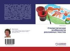 Bookcover of Стилистические особенности рекламных текстов