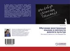 Buchcover von Обучение иностранным языкам в контексте диалога культур