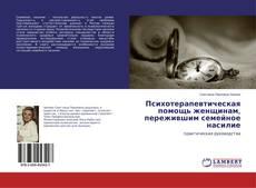 Обложка Психотерапевтическая помощь женщинам, пережившим семейное насилие