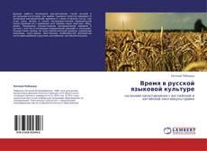 Copertina di Время в русской языковой культуре